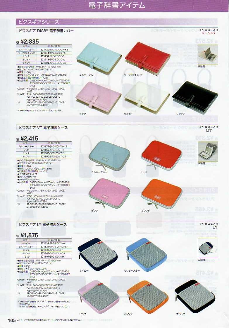 デジタル一眼レフカメラ比較・選び方入門 デジ一.com HAKUBA(ハクバ)2010年カタログ P105