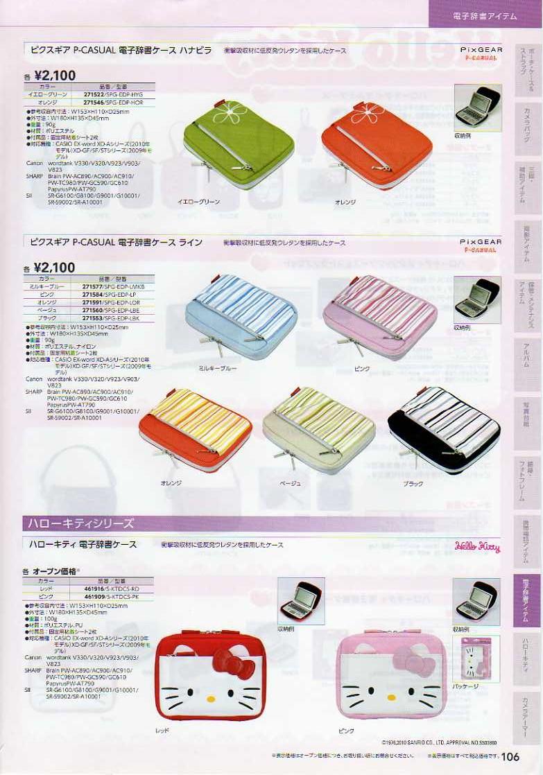 デジタル一眼レフカメラ比較・選び方入門 デジ一.com HAKUBA(ハクバ)2010年カタログ P106