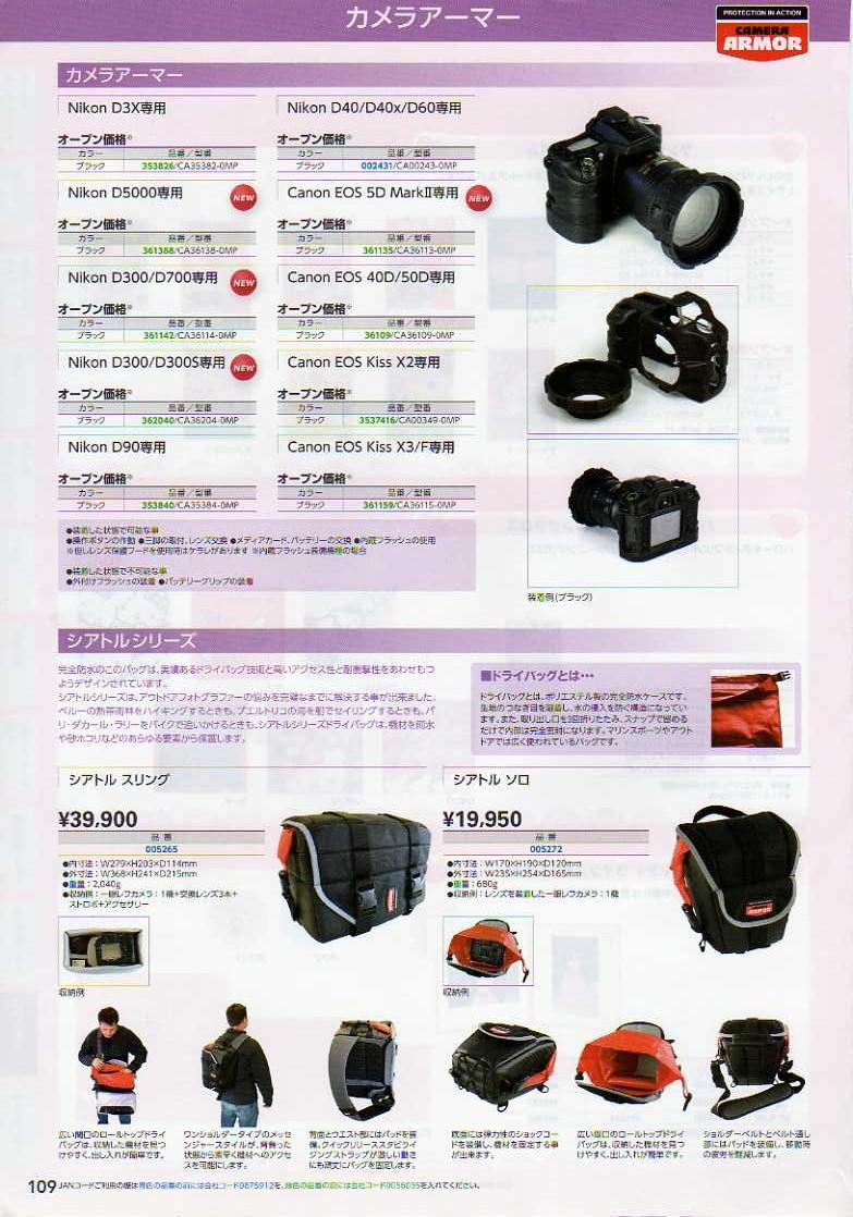 HAKUBA(ハクバ)2010年カタログ カメラケース・カメラバッグ カメラケース・カメラバッグ:カメラアーマー 完全防水性ドライバッグ(シアトルシリーズ)