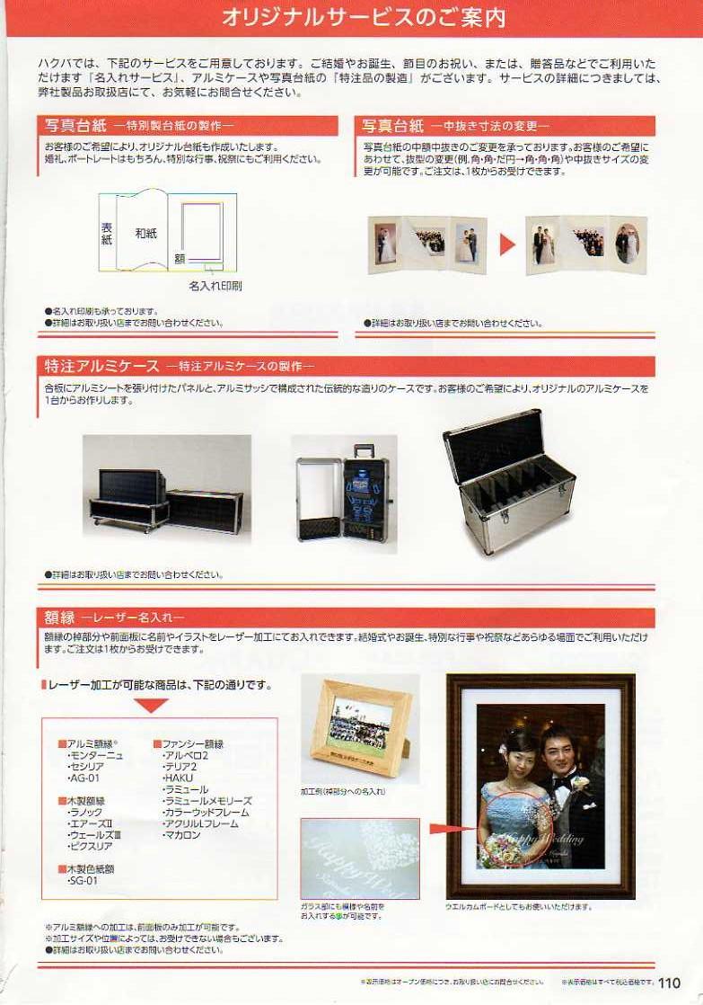 HAKUBA(ハクバ)2010年カタログ カメラ写真用品 特注サービス:オリジナル台紙 特注アルミケース 特注額縁