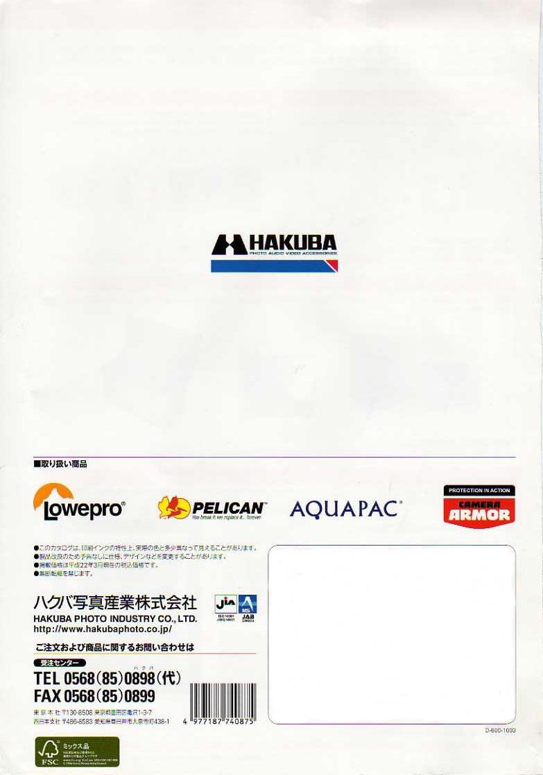 HAKUBA(ハクバ)2010年カタログ カメラケース・カメラバッグ HAKUBA(ハクバ)カタログ裏表紙