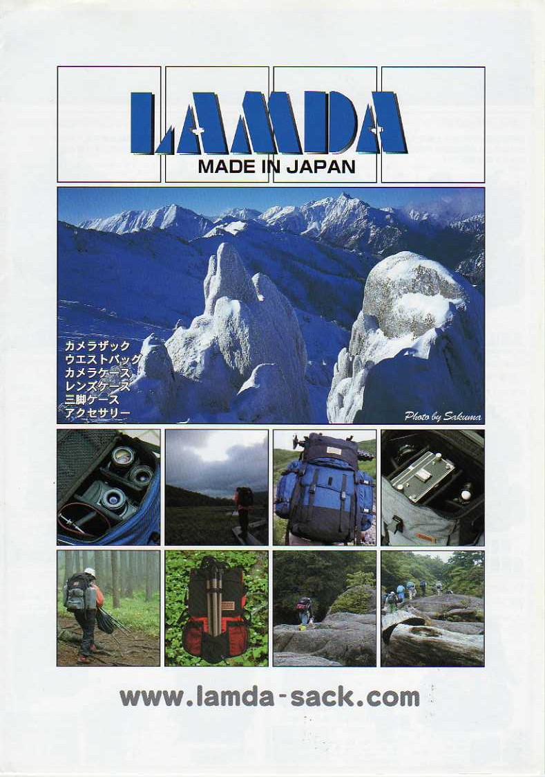 LAMDA(ラムダ)最新カタログ カメラケース・カメラバッグ