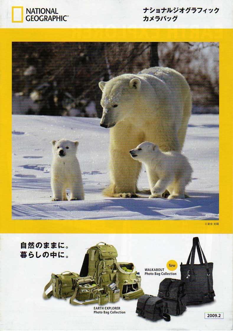 デジタル一眼レフカメラ比較・選び方入門 デジ一.com NATIONAL GEOGRAPHIC最新カタログ 表紙