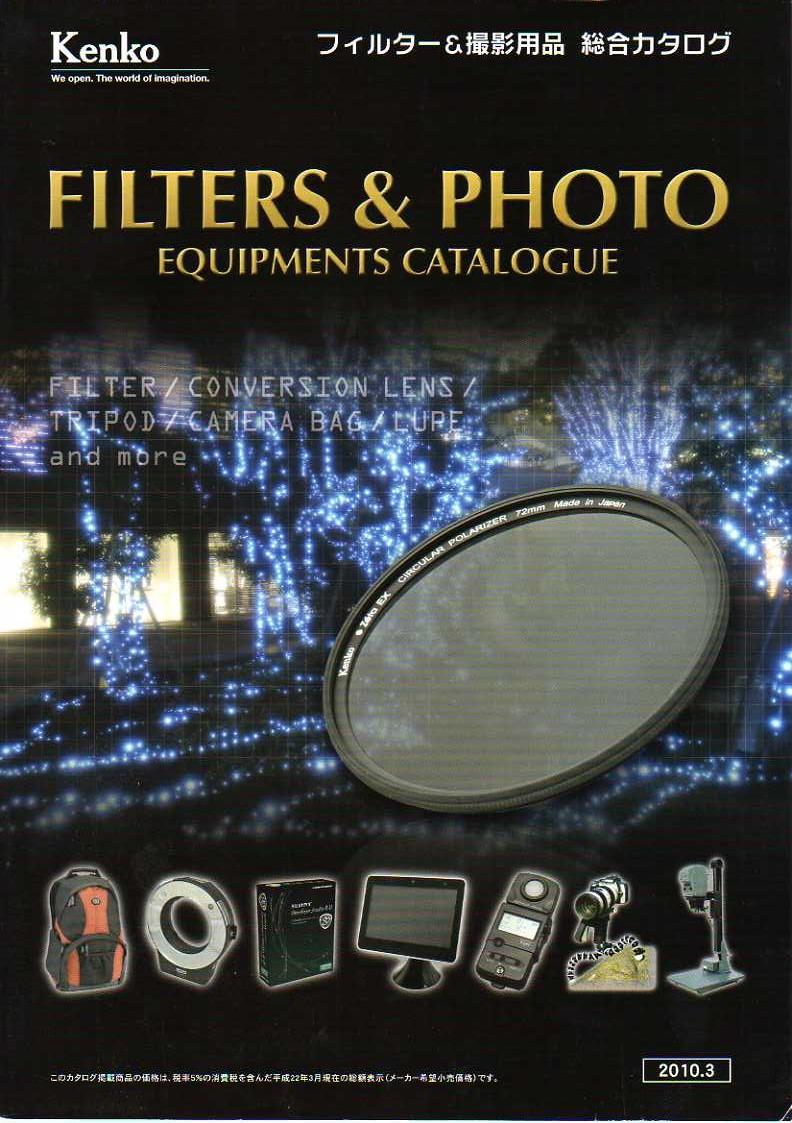 KENKO(ケンコー)最新カタログ カメラ用交換レンズフィルター KENKO(ケンコー)カタログ表紙