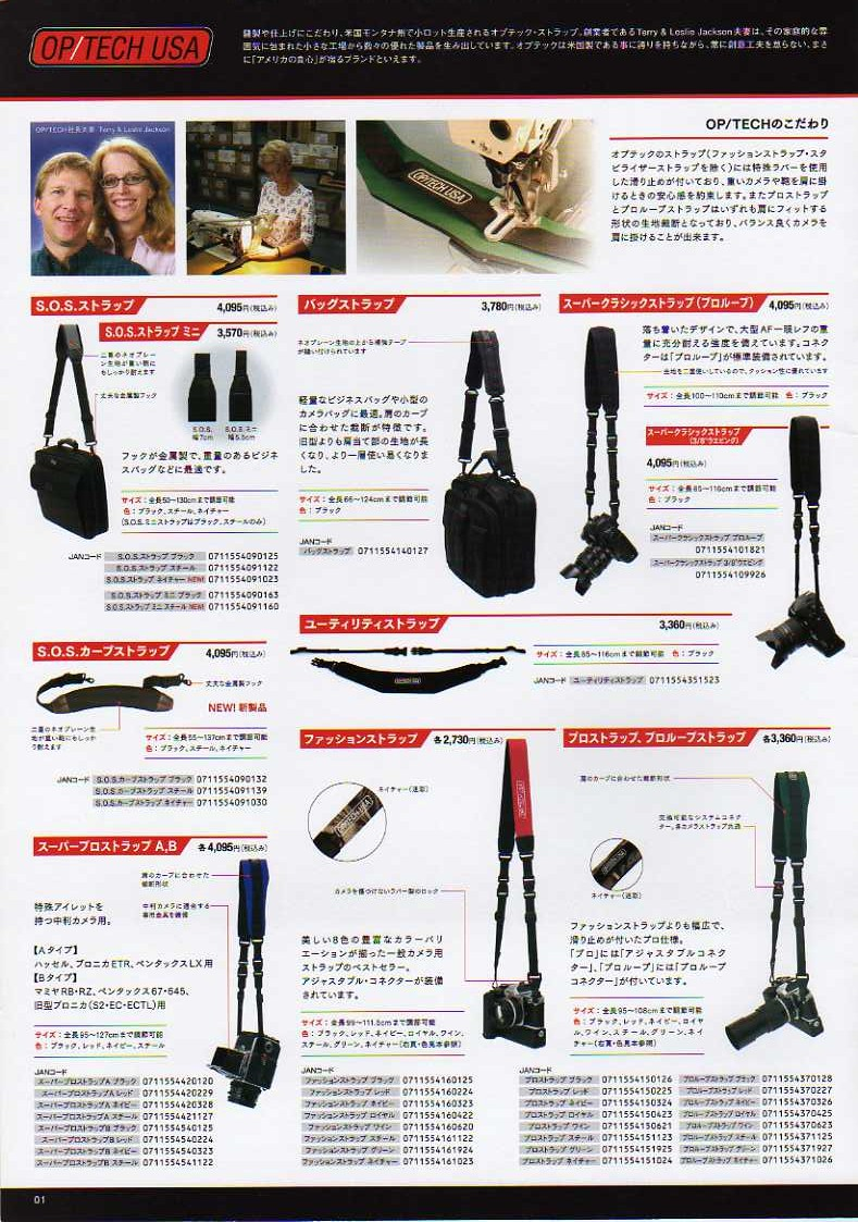 GIN-ICHI(銀一)最新カタログ カメラストラップ ストラップ