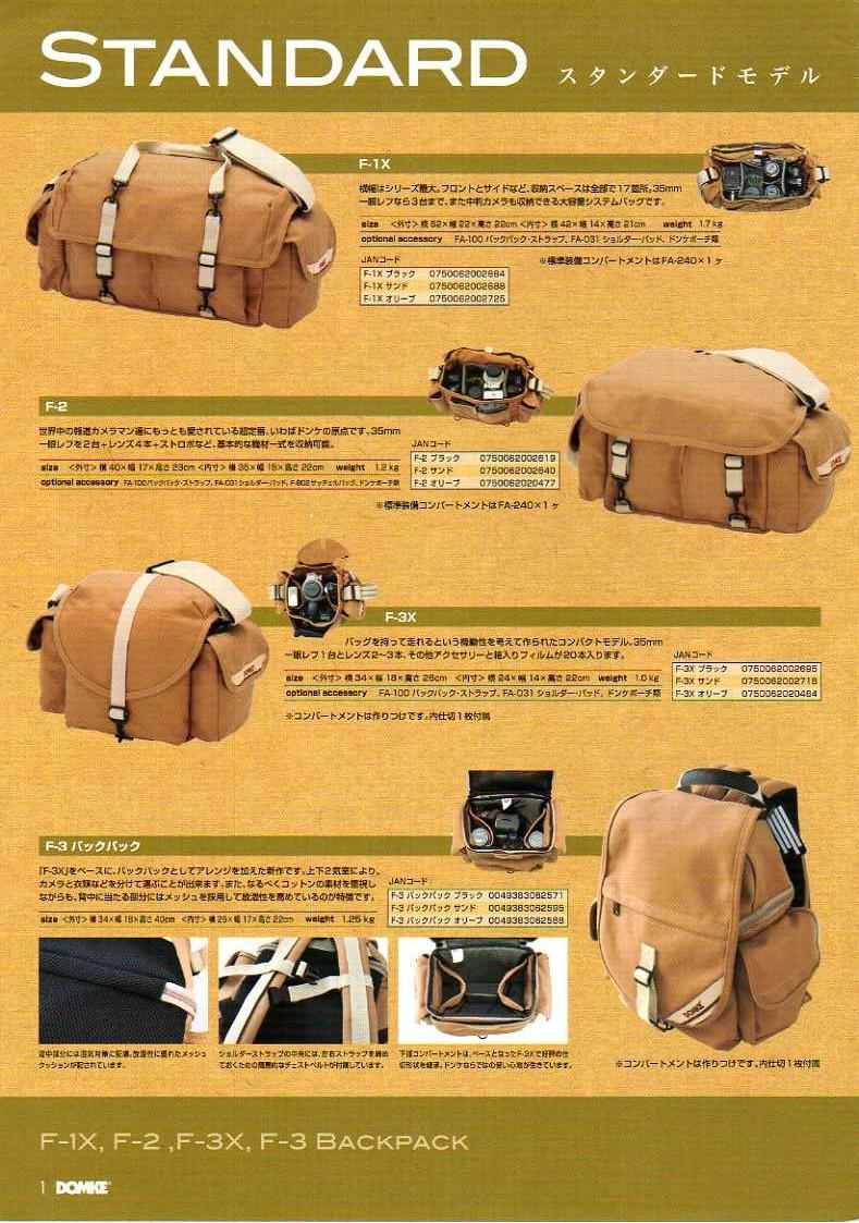 DOMKE(ドンケ)最新カタログ カメラケース・カメラバッグ ショルダーバッグ,バックパック