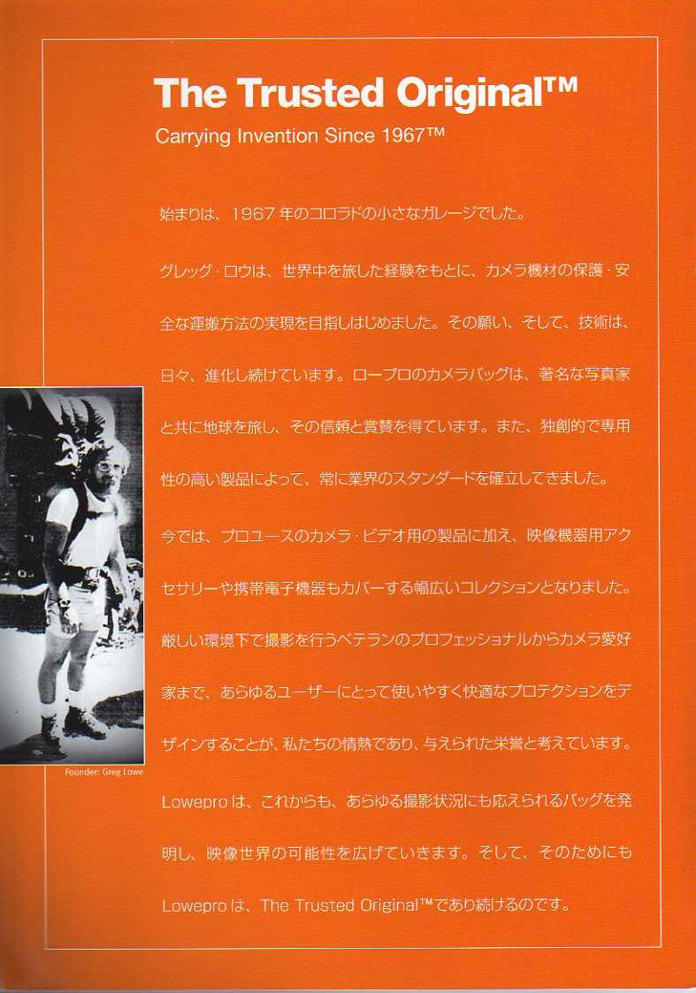 デジタル一眼レフカメラ比較・選び方入門 デジ一.com LOWEPRO(ロープロ)2010年カタログ 企業理念