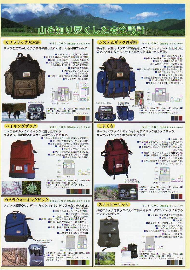 デジタル一眼レフカメラ比較・選び方入門 デジ一.com LAMDA(ラムダ)最新カタログ P003