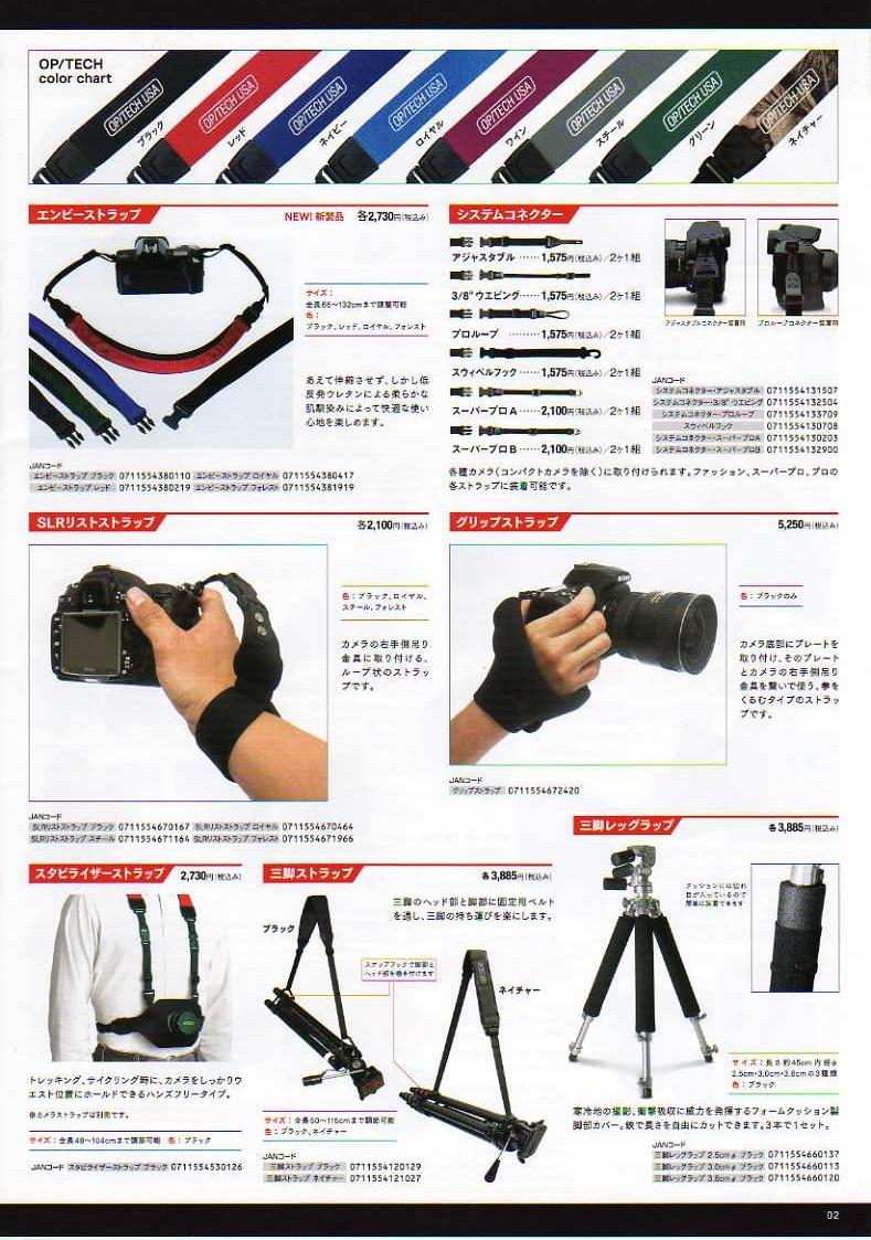 GIN-ICHI(銀一)最新カタログ カメラストラップ ストラップ/リストストラップ/三脚ストラップ etc.