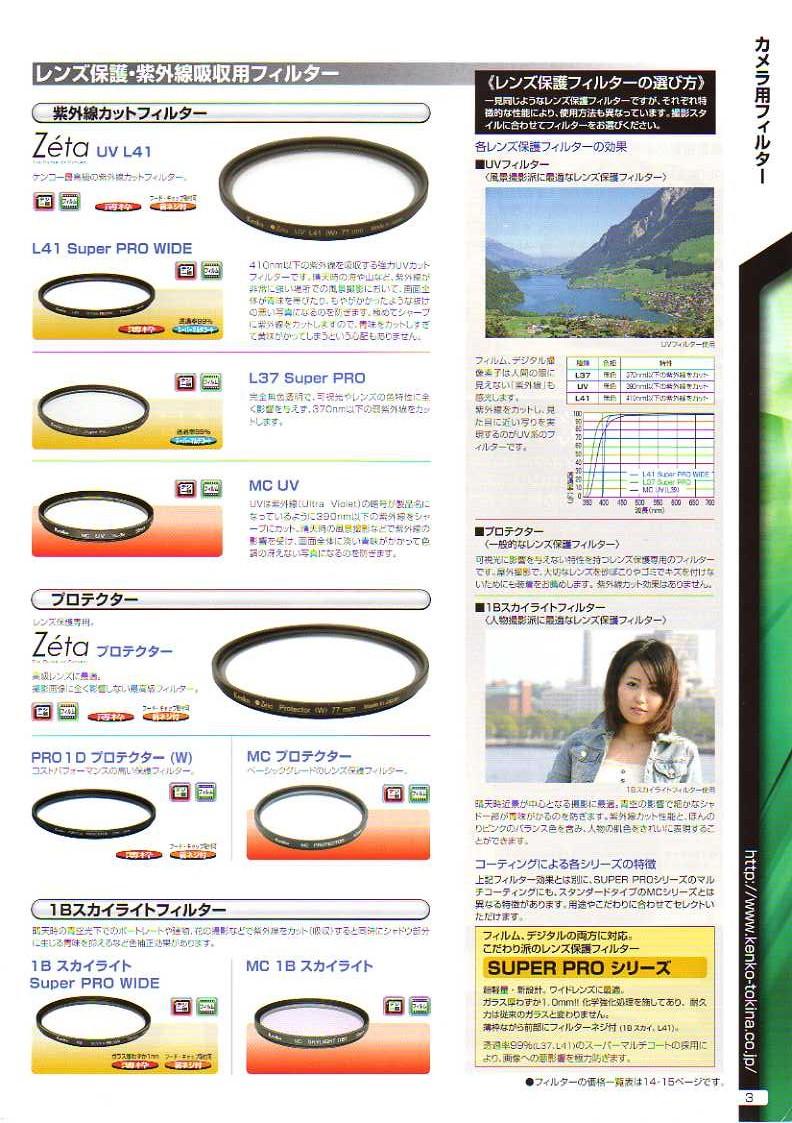 KENKO(ケンコー)最新カタログ カメラ用交換レンズフィルター カメラ交換レンズ用 紫外線カットフィルター 保護フィルター