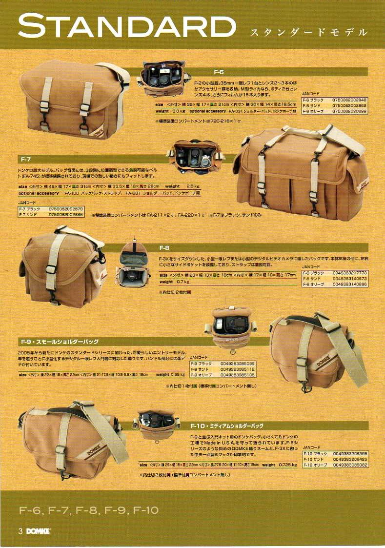 DOMKE(ドンケ)最新カタログ カメラケース・カメラバッグ ショルダーバッグ