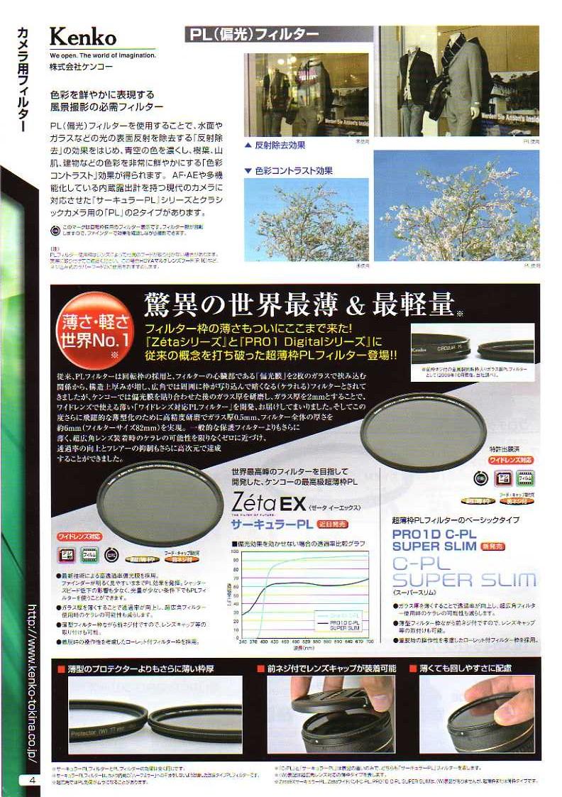 KENKO(ケンコー)最新カタログ カメラ用交換レンズフィルター カメラ交換レンズ用 偏光フィルター