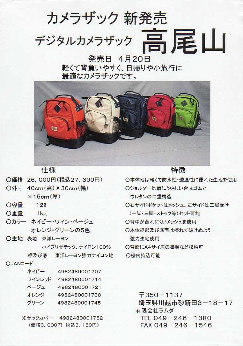 デジタル一眼レフカメラ比較・選び方入門 デジ一.com LAMDA(ラムダ)最新カタログ P007