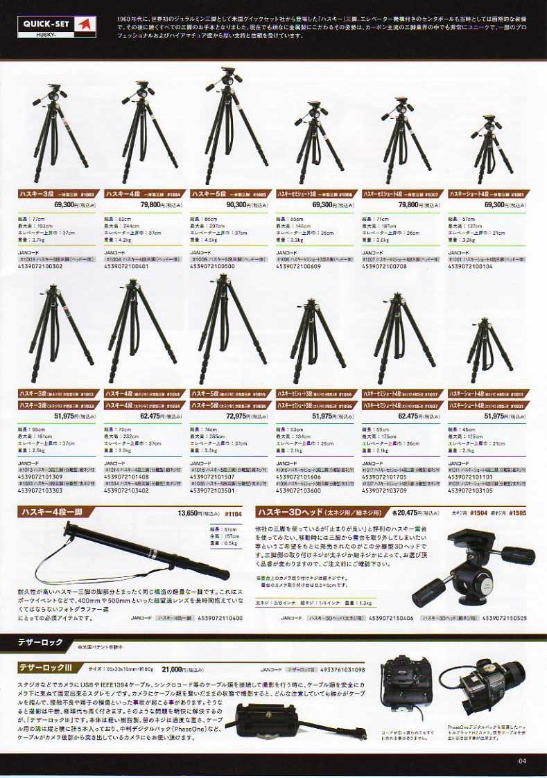 GIN-ICHI(銀一)最新カタログ 三脚・一脚・雲台