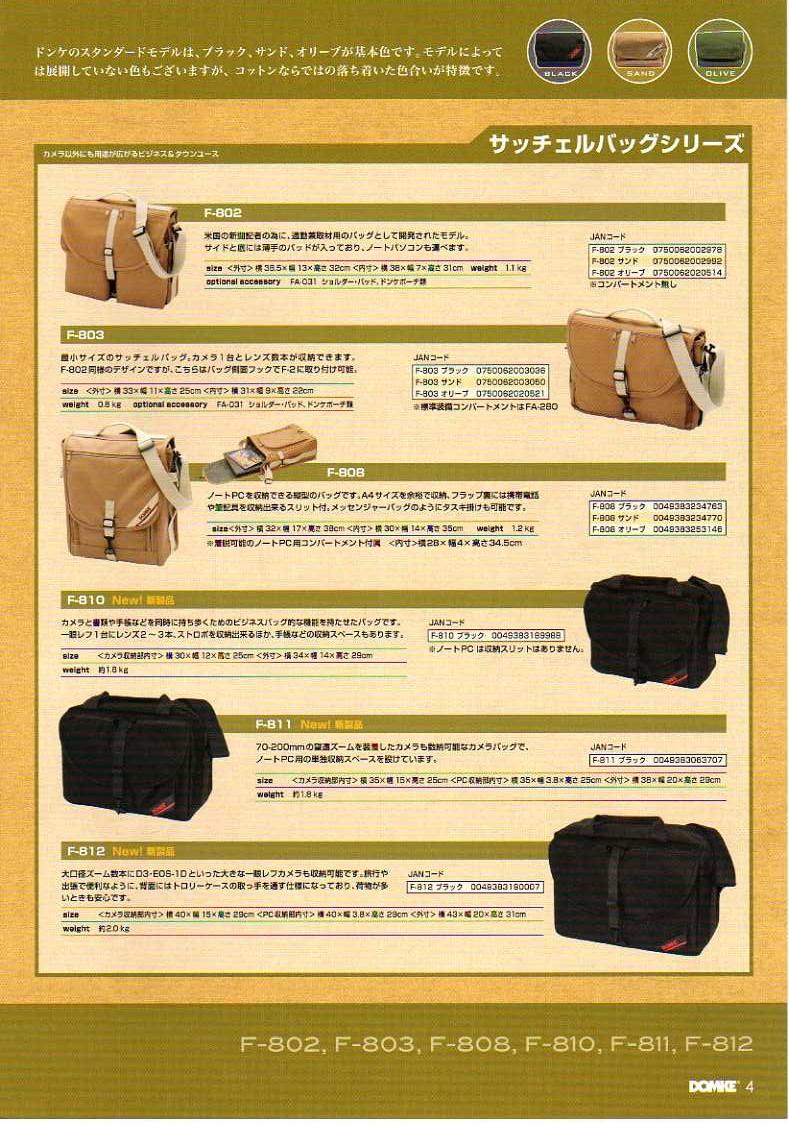 デジタル一眼レフカメラ比較・選び方入門 デジ一.com DOMKE(ドンケ)最新カタログ P004(ショルダーバッグ)