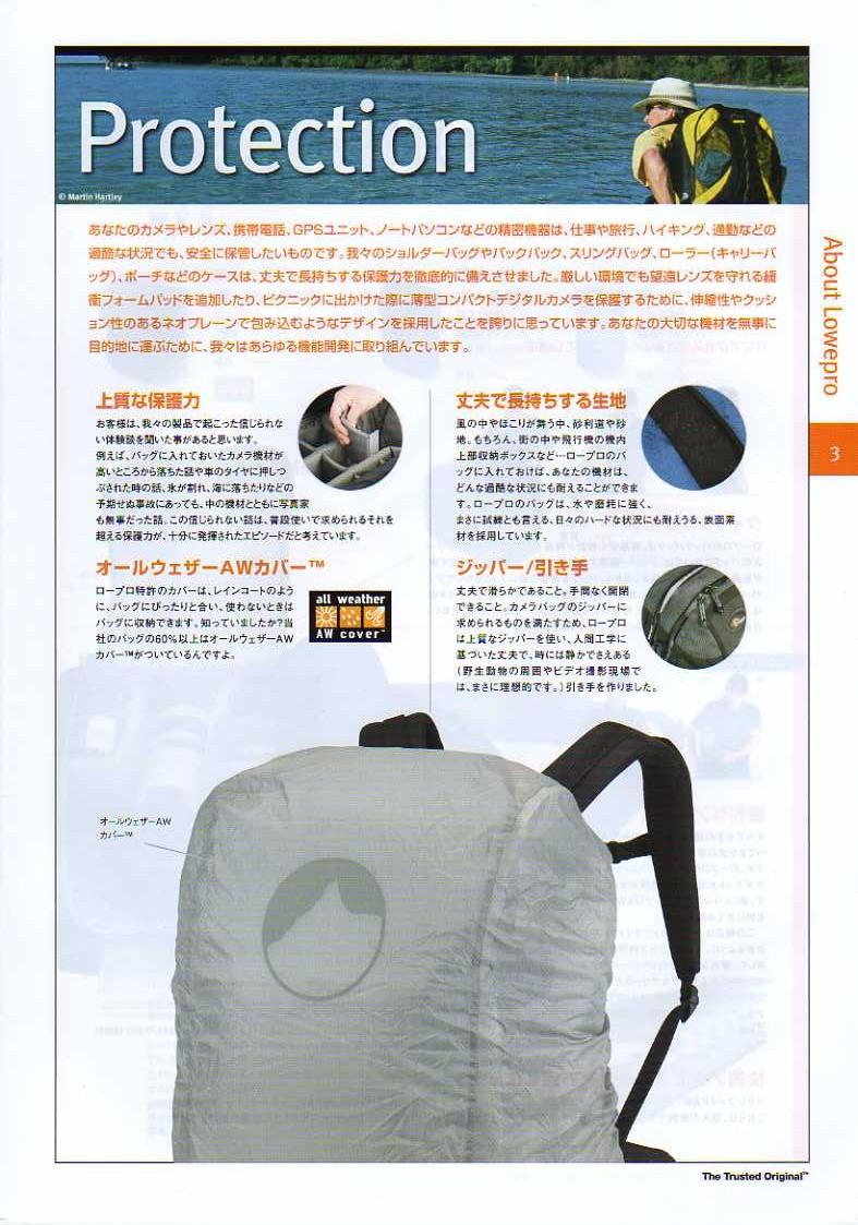 LOWEPRO(ロープロ)2010年カタログ カメラケース・カメラバッグ(カメラポーチ・ビデオカメラバッグ・レンズケース) 製品仕様(保護性能 防水性)