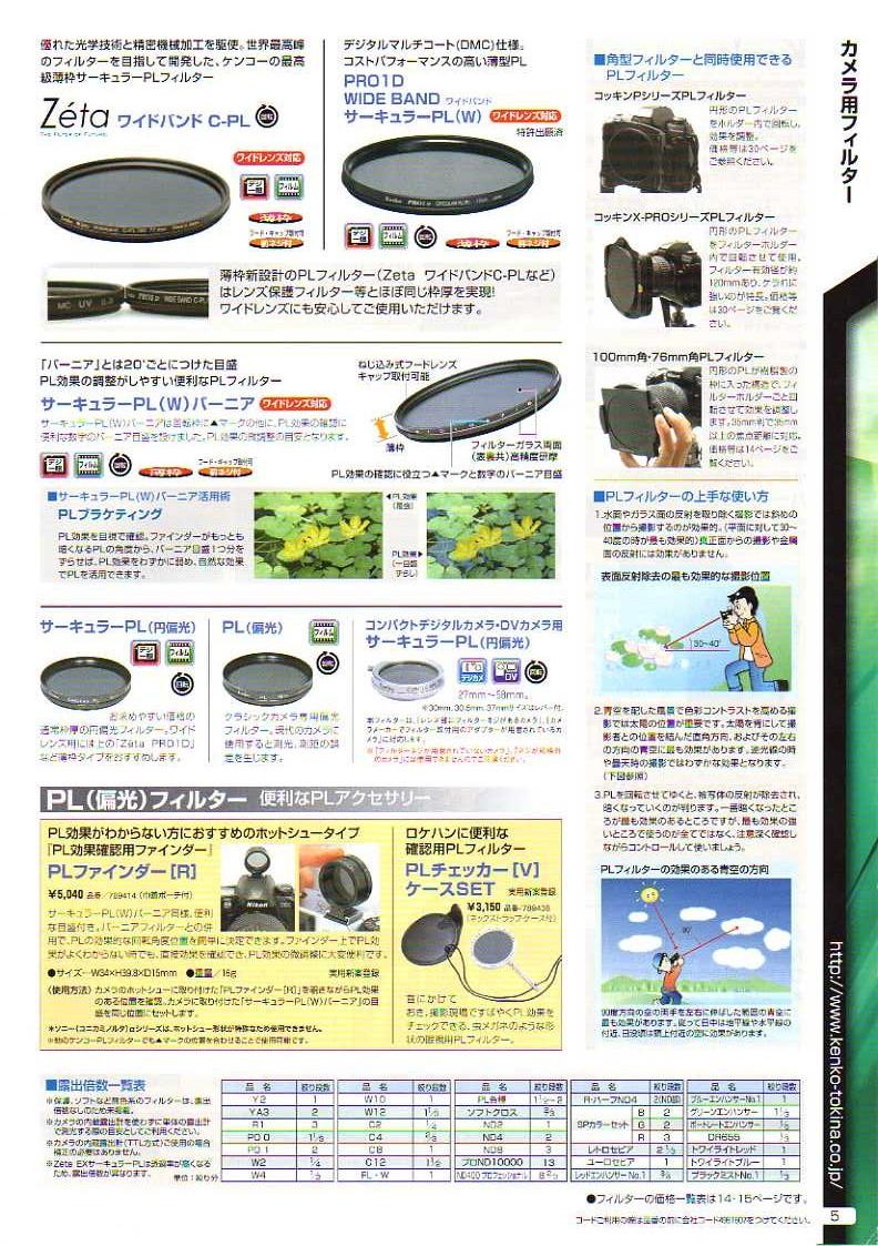 デジタル一眼レフカメラ比較・選び方入門 デジ一.com KENKO(ケンコー)最新カタログ P005