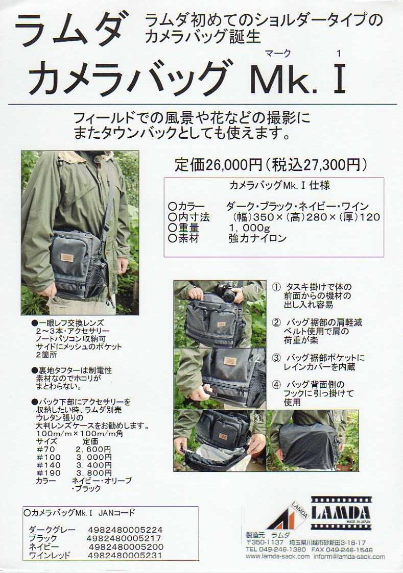 デジタル一眼レフカメラ比較・選び方入門 デジ一.com LAMDA(ラムダ)最新カタログ P006
