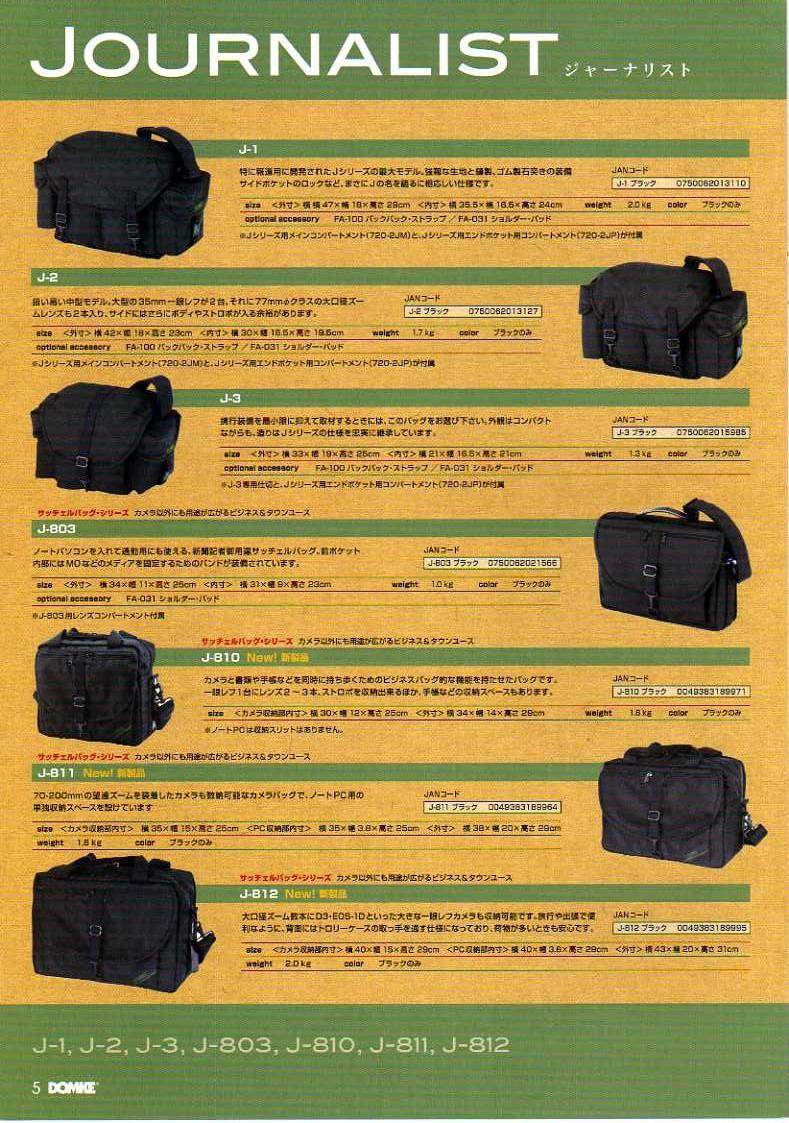 デジタル一眼レフカメラ比較・選び方入門 デジ一.com DOMKE(ドンケ)最新カタログ P005(ジャーナリストシリーズ)