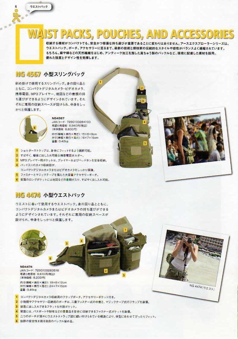 デジタル一眼レフカメラ比較・選び方入門 デジ一.com NATIONAL GEOGRAPHIC最新カタログ P006