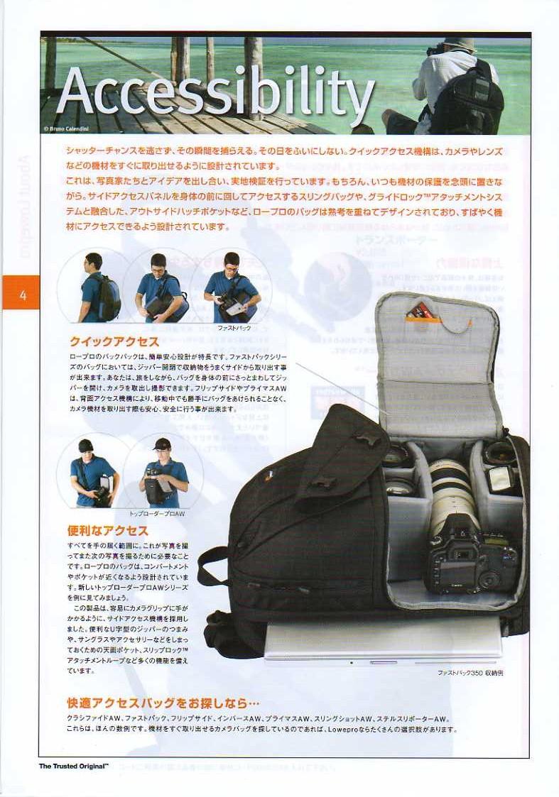 LOWEPRO(ロープロ)2010年カタログ カメラケース・カメラバッグ(カメラポーチ・ビデオカメラバッグ・レンズケース) 製品仕様(便利な出し入れ機能)