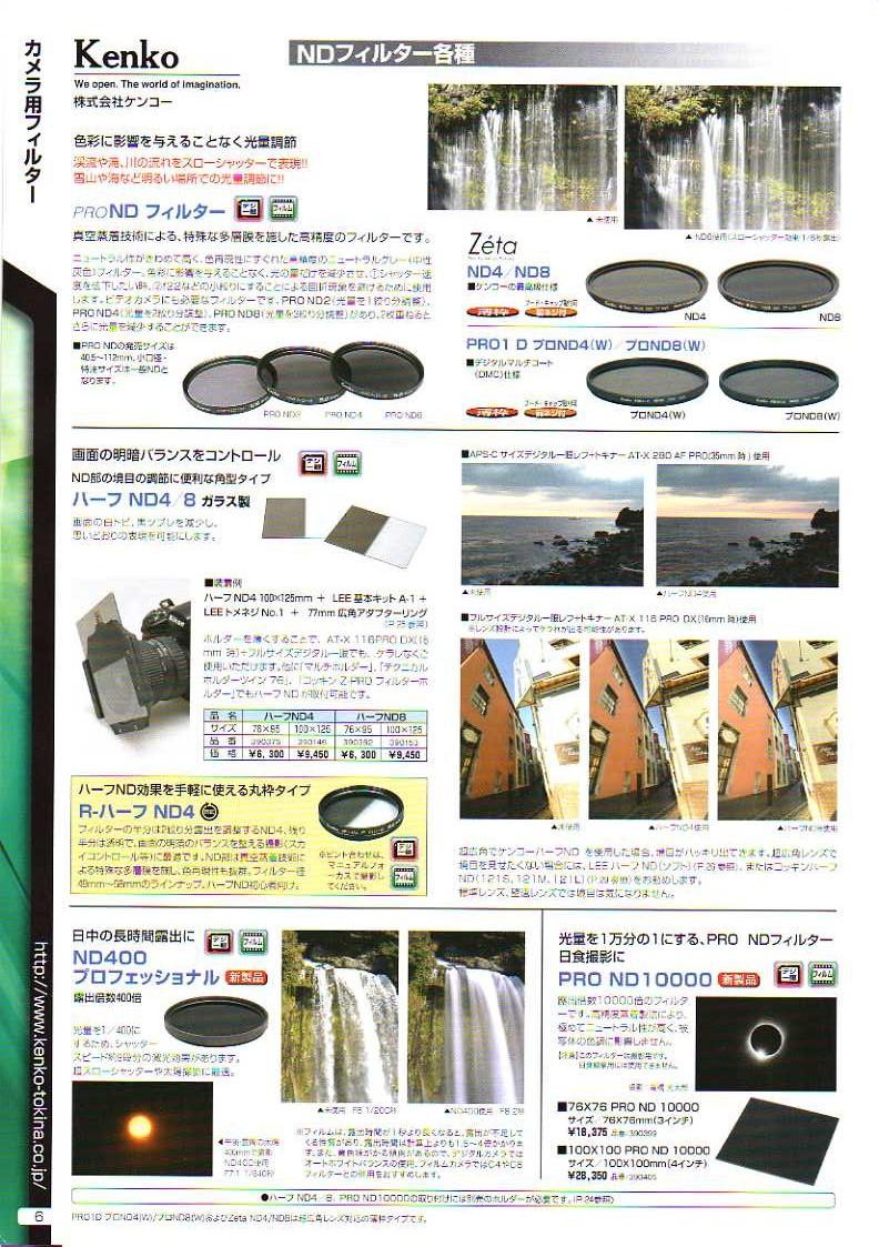 KENKO(ケンコー)最新カタログ カメラ用交換レンズフィルター カメラ交換レンズ用 光量調節フィルター
