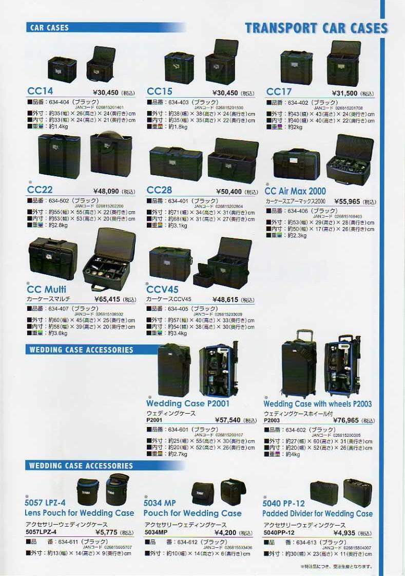 TENBA(テンバ)最新カタログ カメラケース・カメラバッグ ショルダーバッグ/キャリーバッグ