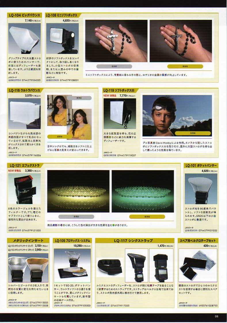デジタル一眼レフカメラ比較・選び方入門 デジ一.com GIN-ICHI(銀一)最新カタログ P006