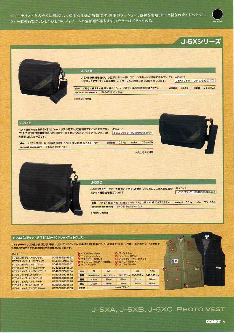 DOMKE(ドンケ)最新カタログ カメラケース・カメラバッグ ショルダーバッグ、ジャケット