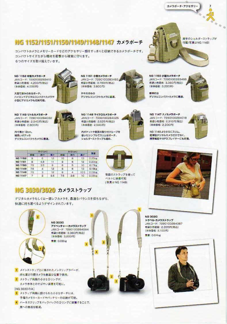 デジタル一眼レフカメラ比較・選び方入門 デジ一.com NATIONAL GEOGRAPHIC最新カタログ P007