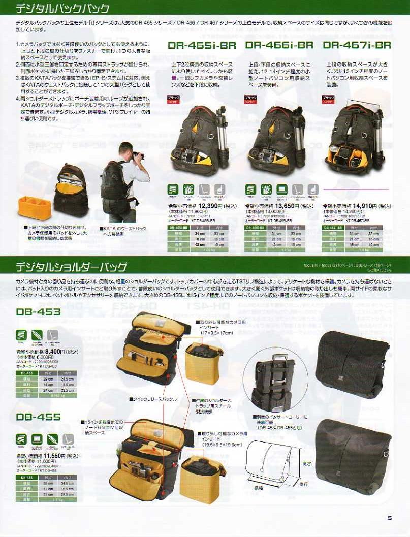 デジタル一眼レフカメラ比較・選び方入門 デジ一.com KATA(カタ)2009年カタログ P005