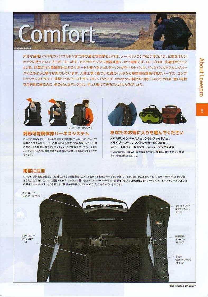 LOWEPRO(ロープロ)2010年カタログ カメラケース・カメラバッグ(カメラポーチ・ビデオカメラバッグ・レンズケース) 製品仕様(運搬性能)