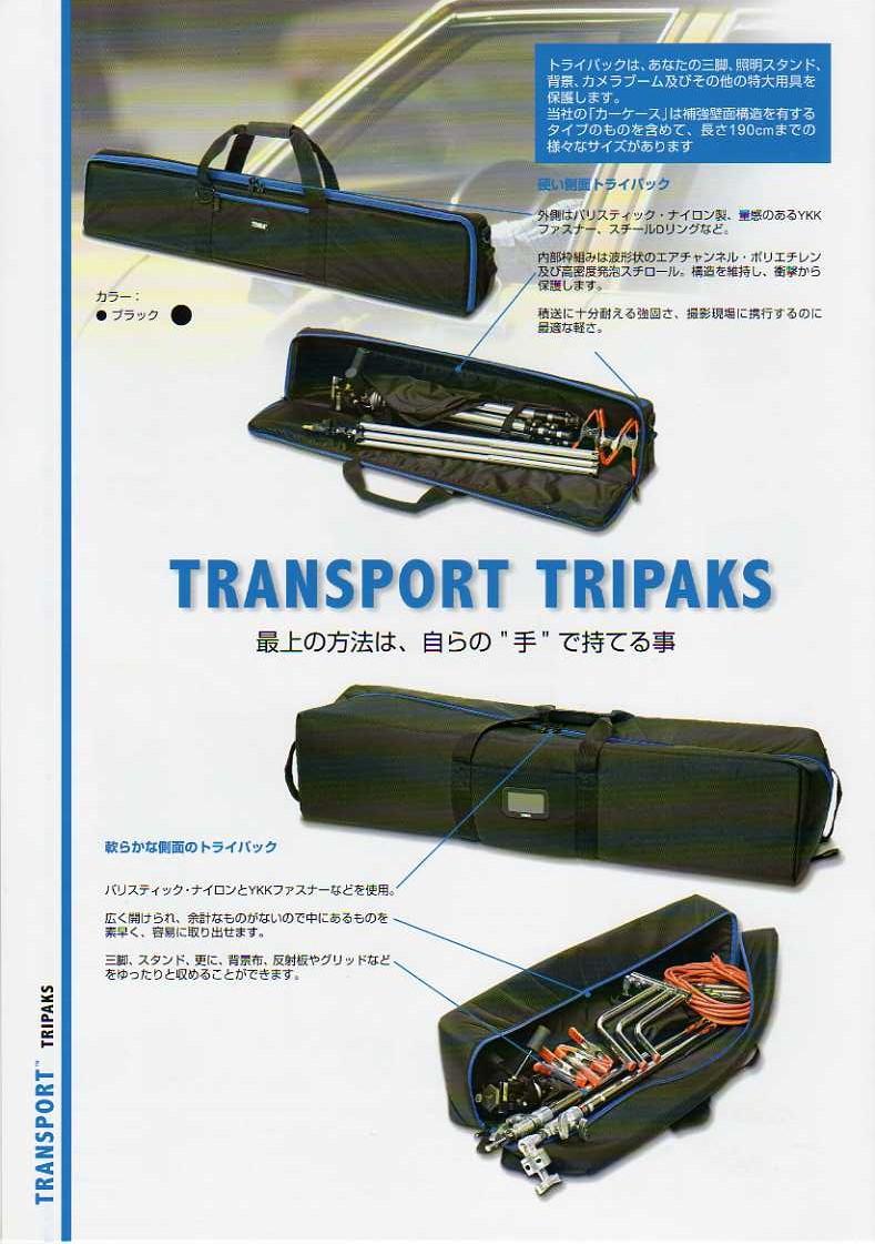 TENBA(テンバ)最新カタログ カメラケース・カメラバッグ 三脚用ケース