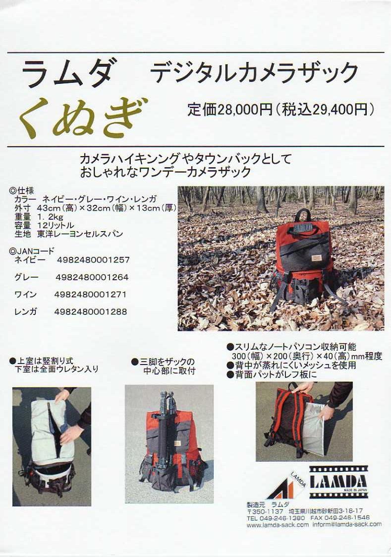 デジタル一眼レフカメラ比較・選び方入門 デジ一.com LAMDA(ラムダ)最新カタログ P008