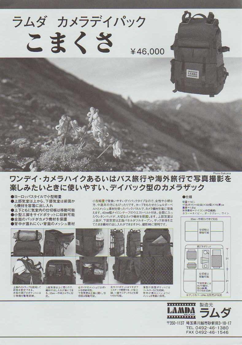 デジタル一眼レフカメラ比較・選び方入門 デジ一.com LAMDA(ラムダ)最新カタログ P004