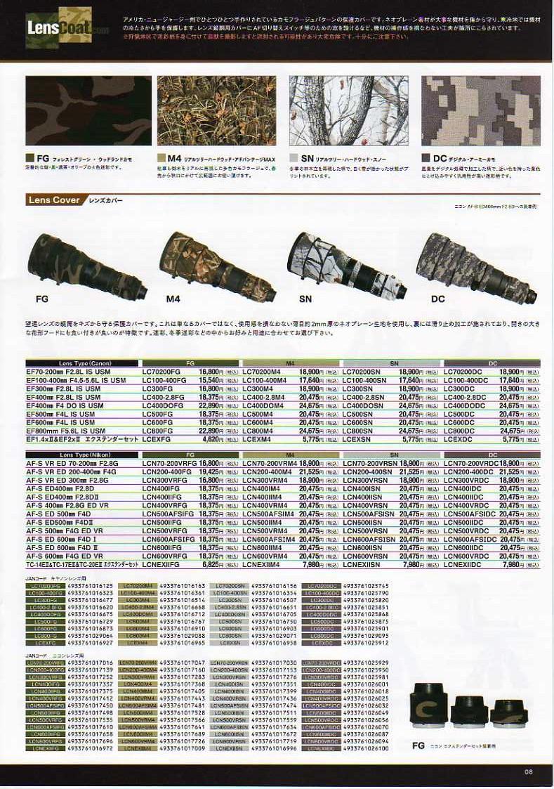 デジタル一眼レフカメラ比較・選び方入門 デジ一.com GIN-ICHI(銀一)最新カタログ P008