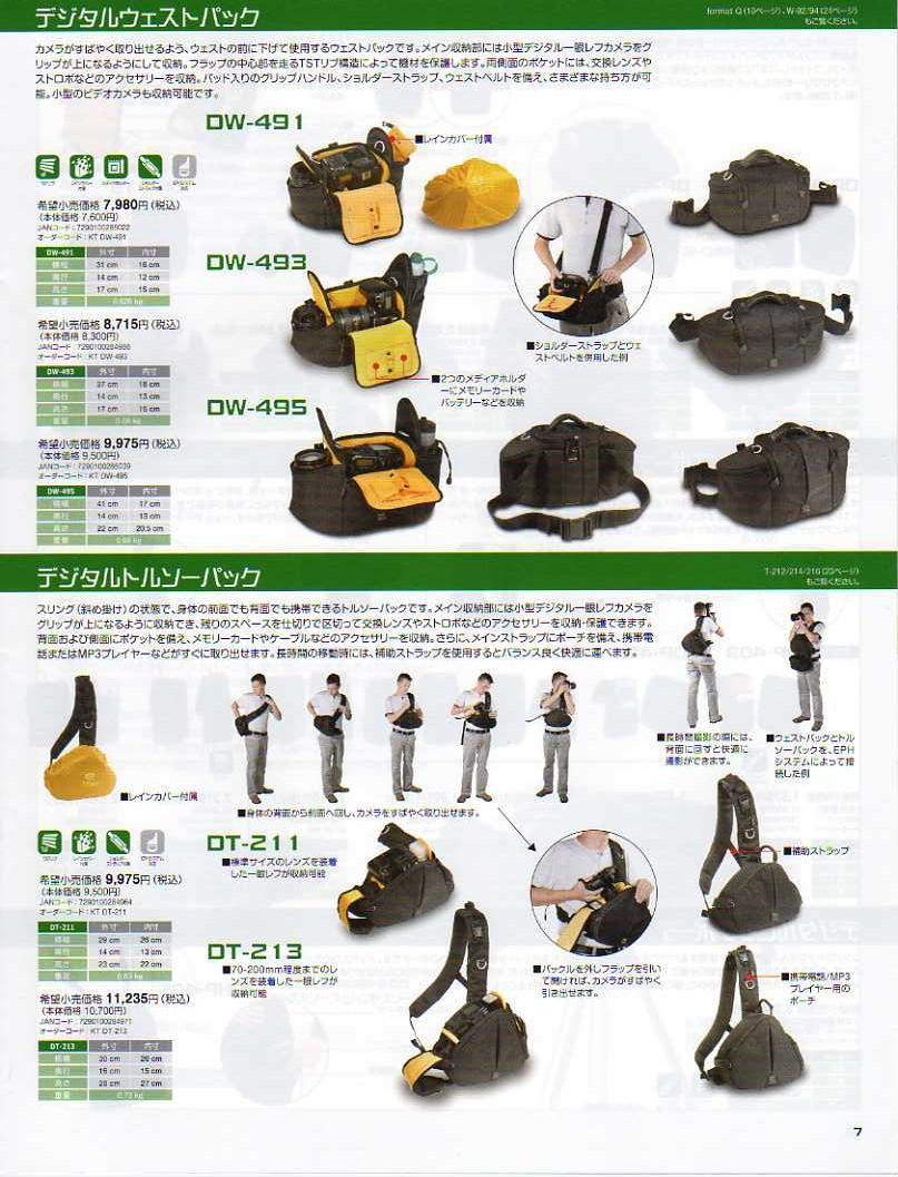 デジタル一眼レフカメラ比較・選び方入門 デジ一.com KATA(カタ)2009年カタログ P007