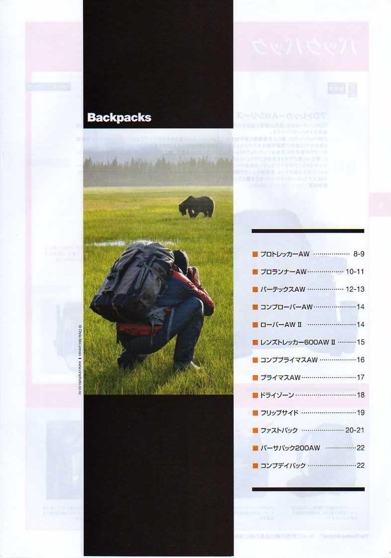 デジタル一眼レフカメラ比較・選び方入門 デジ一.com LOWEPRO(ロープロ)2010年カタログ P007