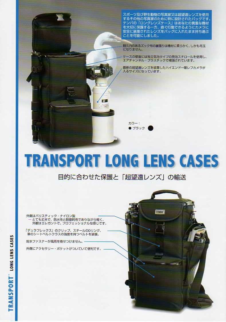 デジタル一眼レフカメラ比較・選び方入門 デジ一.com TENBA(テンバ)最新カタログ P009
