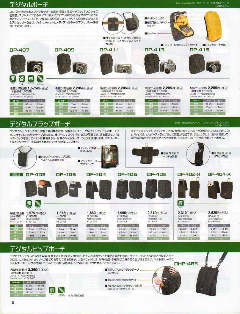 デジタル一眼レフカメラ比較・選び方入門 デジ一.com KATA(カタ)2009年カタログ P008