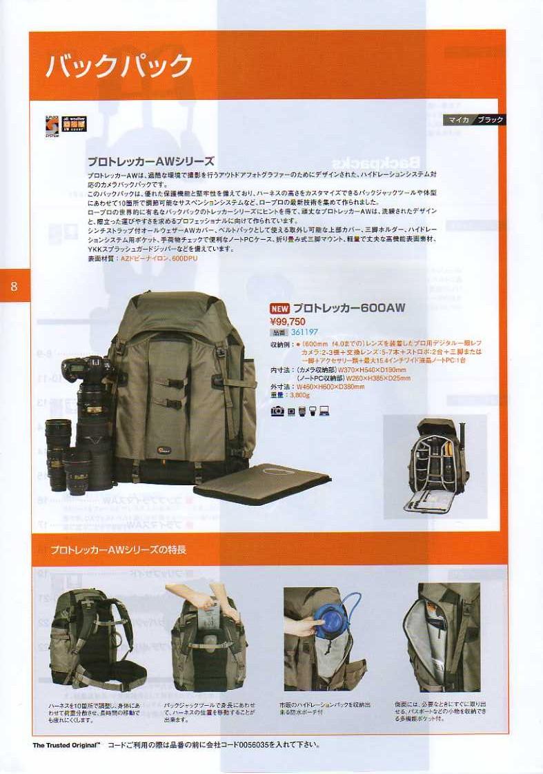 デジタル一眼レフカメラ比較・選び方入門 デジ一.com LOWEPRO(ロープロ)2010年カタログ P008