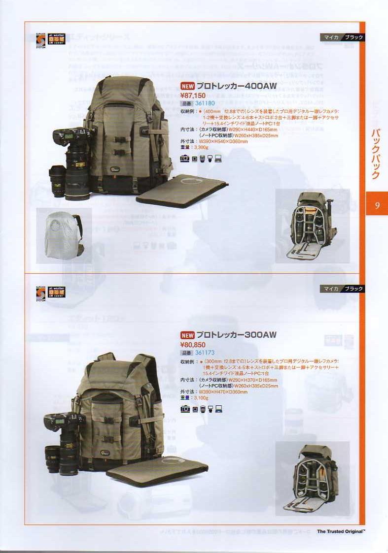 デジタル一眼レフカメラ比較・選び方入門 デジ一.com LOWEPRO(ロープロ)2010年カタログ P009