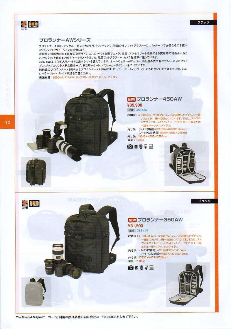 LOWEPRO(ロープロ)2010年カタログ カメラケース・カメラバッグ(バックパック/リュック・スリングバッグ・ショルダーバッグ)
