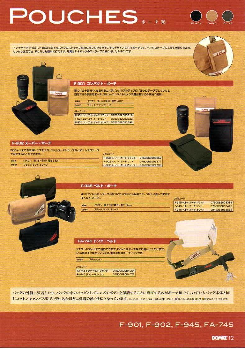 DOMKE(ドンケ)最新カタログ カメラケース・カメラバッグ カメラポーチ