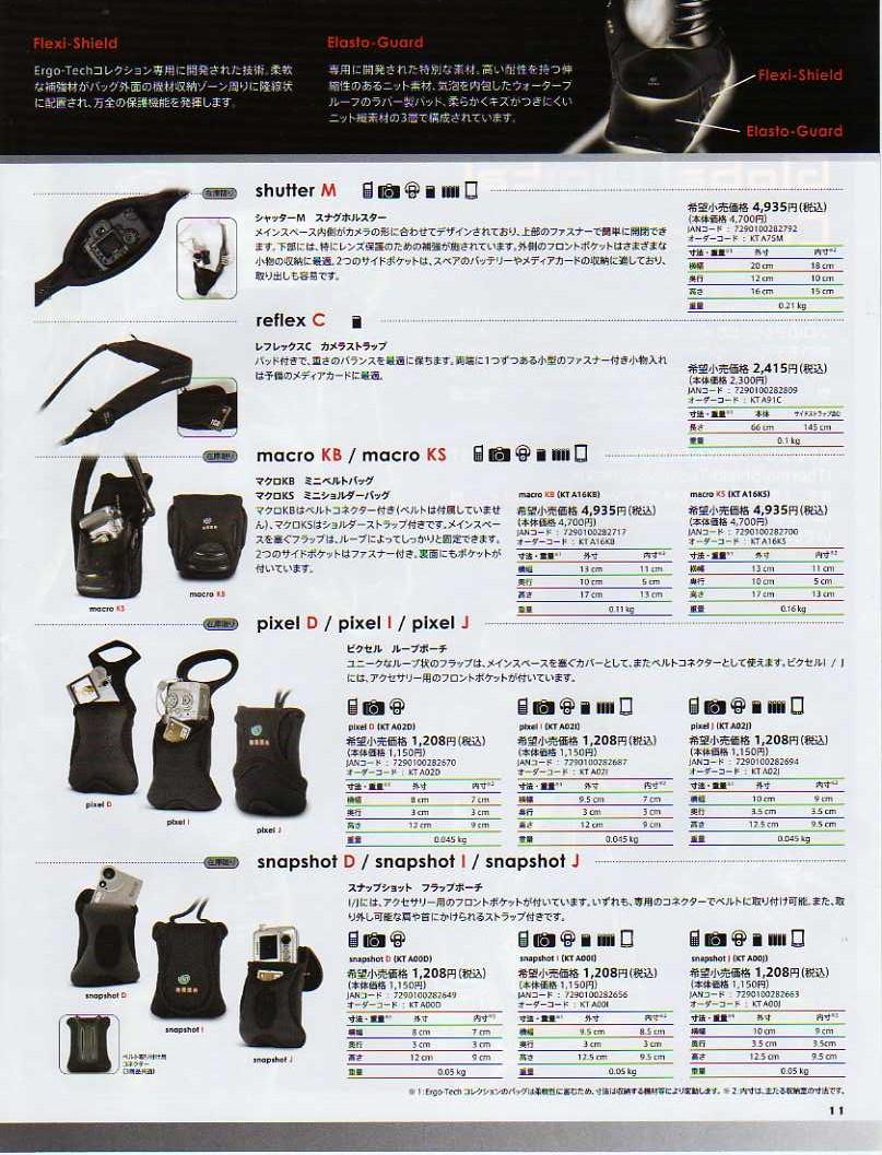 デジタル一眼レフカメラ比較・選び方入門 デジ一.com KATA(カタ)2009年カタログ P011