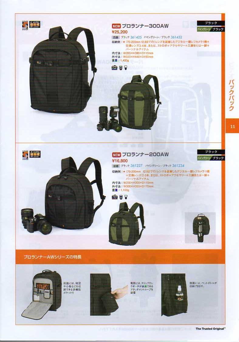 デジタル一眼レフカメラ比較・選び方入門 デジ一.com LOWEPRO(ロープロ)2010年カタログ P011