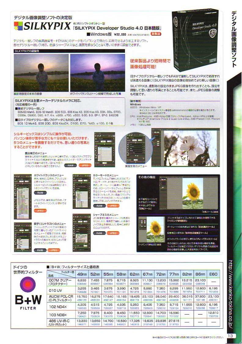 KENKO(ケンコー)最新カタログ カメラ写真用品 写真用 画像処理ソフト