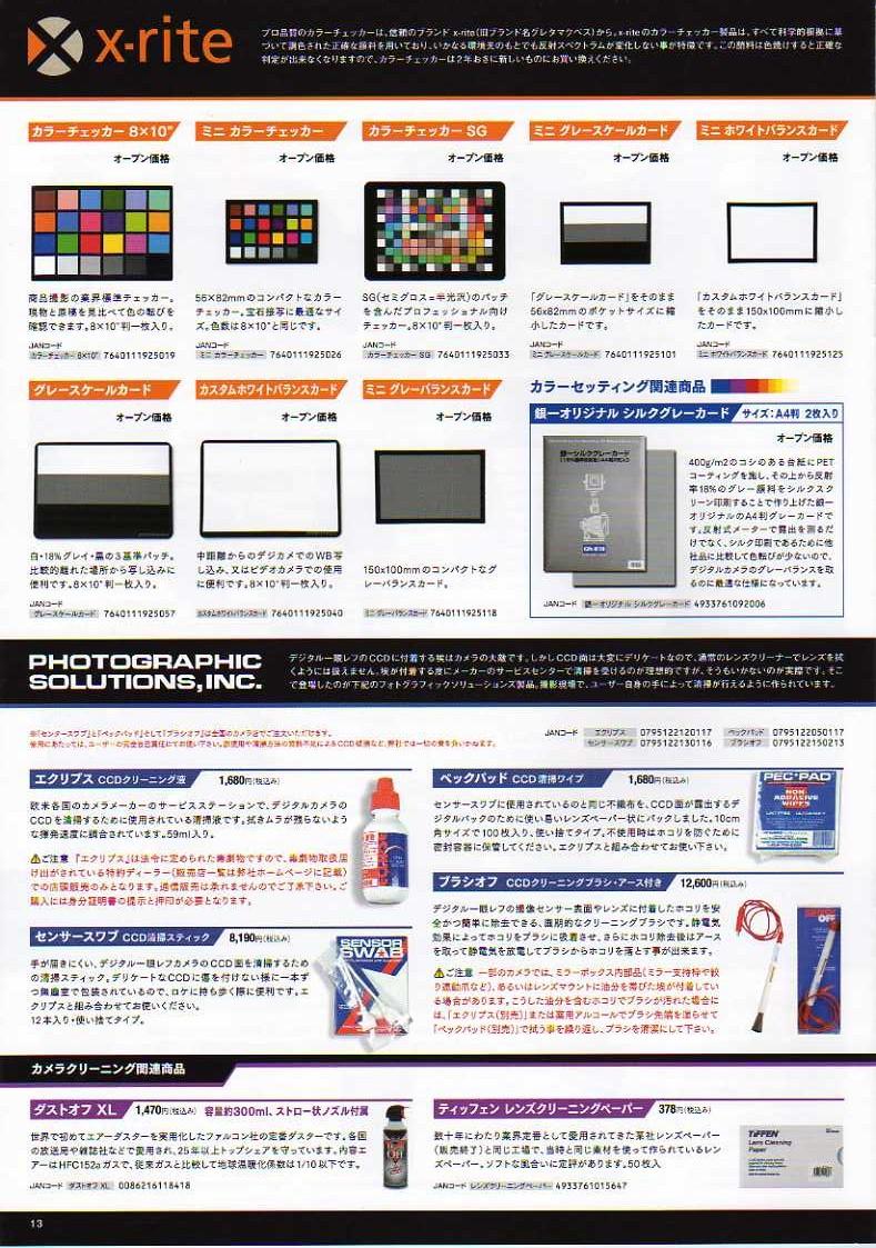 デジタル一眼レフカメラ比較・選び方入門 デジ一.com GIN-ICHI(銀一)最新カタログ P013