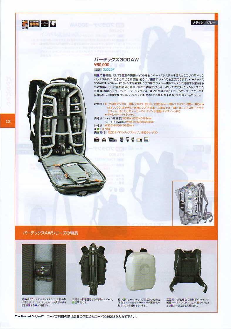 デジタル一眼レフカメラ比較・選び方入門 デジ一.com LOWEPRO(ロープロ)2010年カタログ P012