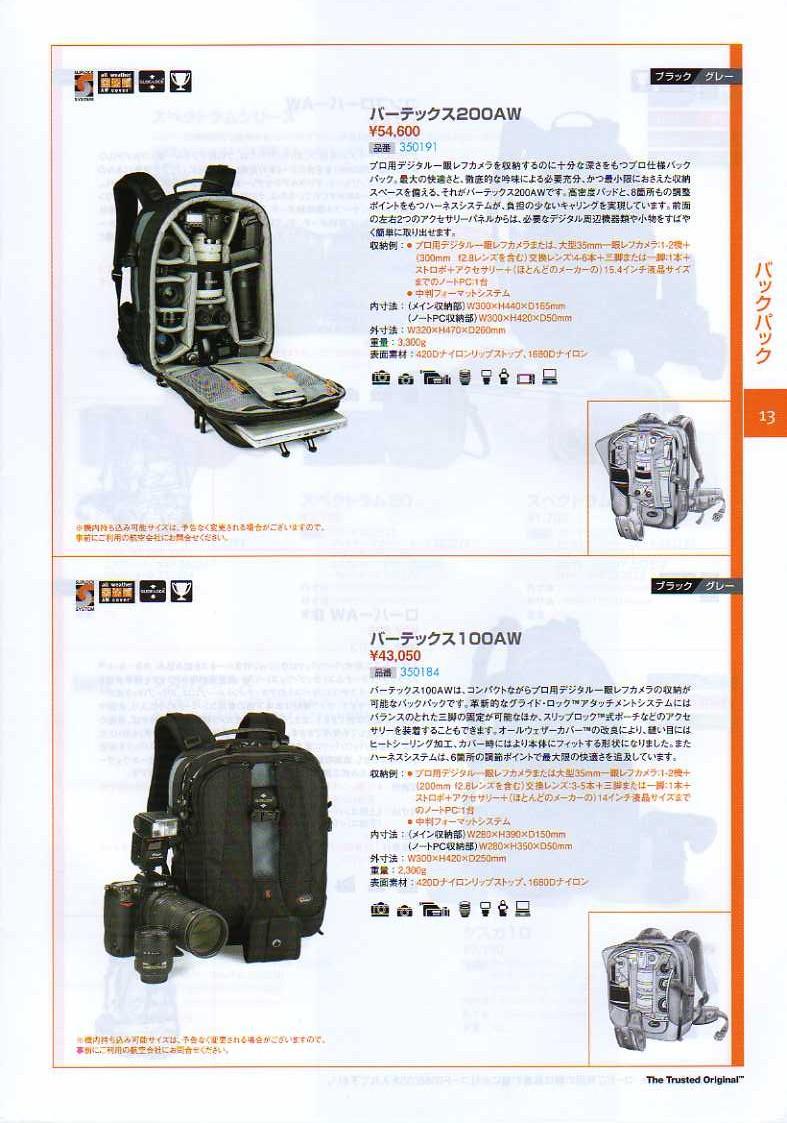 デジタル一眼レフカメラ比較・選び方入門 デジ一.com LOWEPRO(ロープロ)2010年カタログ P013